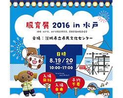 服育展2016 in 水戸