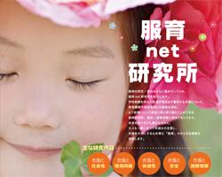 服育net研究所