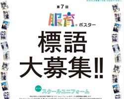 第7回服育ポスター標語大募集!!