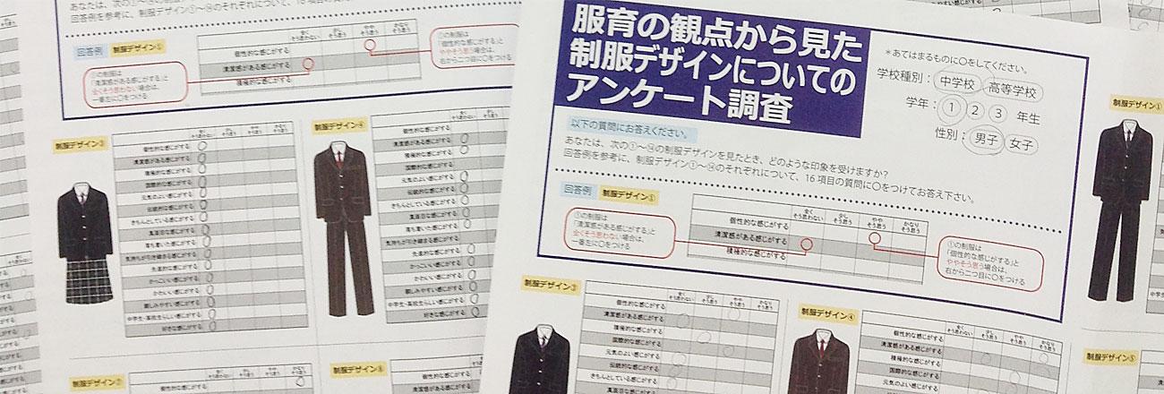 服育の観点から見た制服デザインについてのアンケート