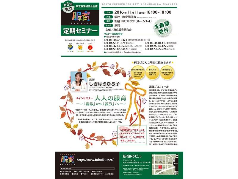 第5回東京服育研究会定期セミナー