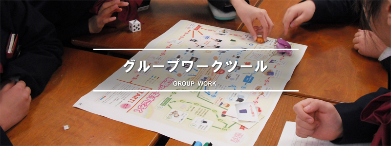 グループワークツール