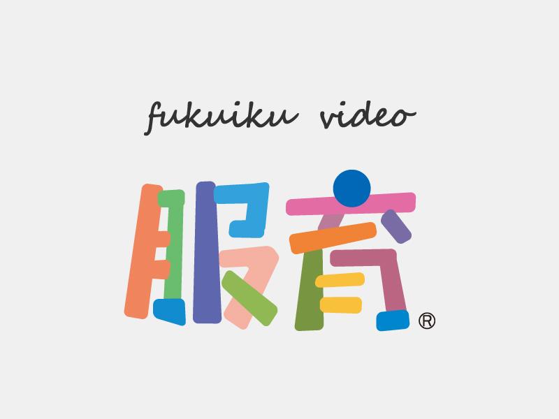 服とコミュニケーション動画