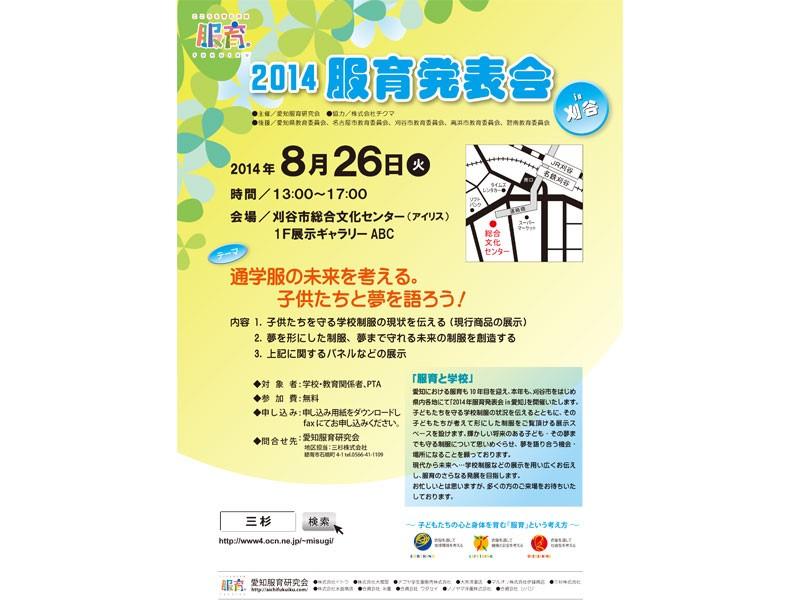 申込受付中!2014年愛知服育発表会in刈谷  通学服の未来を考える。子供たちと夢を語ろう!