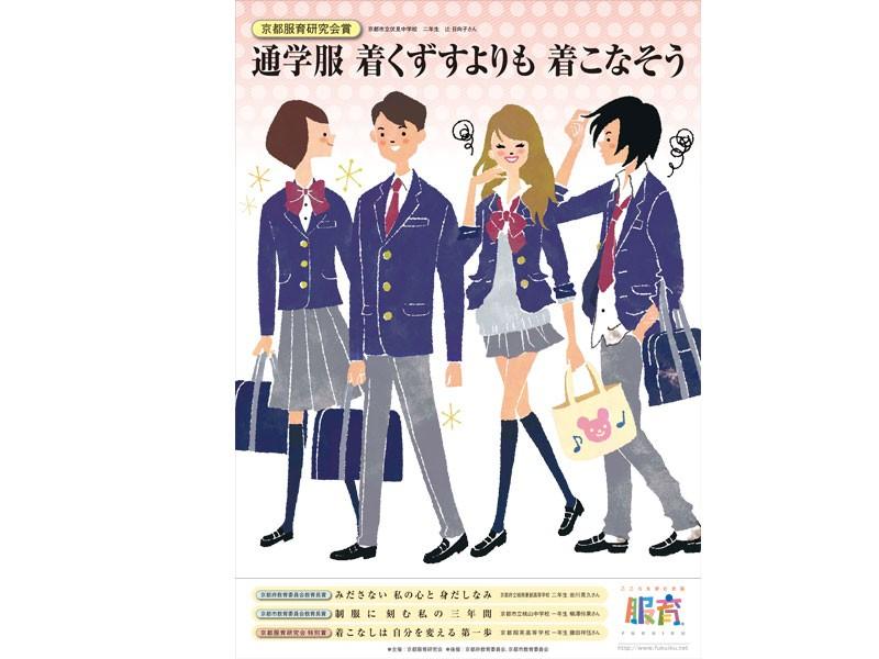 第1回 京都服育ポスター決定! 結果発表