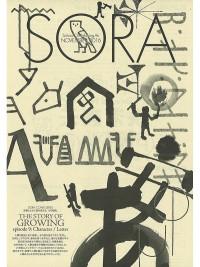 SORA2016年11月号(第106号)