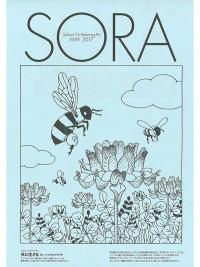 SORA2017年5月号(第109号)