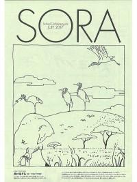 SORA2017年7月号(第110号)