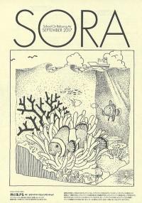 SORA1709_5
