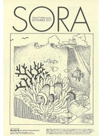 SORA2017年9月号(第111号)
