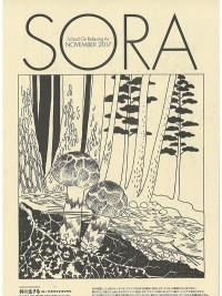SORA2017年11月号(第112号)