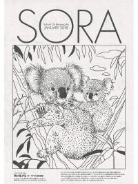 SORA2018年1月号(第113号)