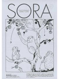 SORA2018年3月号(第114号)