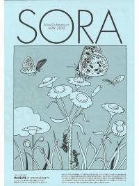 SORA2018年5月号(第115号)