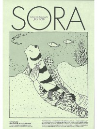 SORA2018年7月号(第116号)