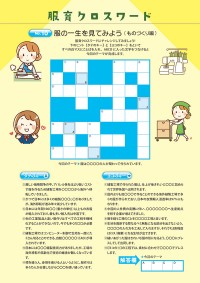 crossword_10