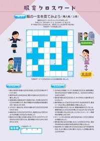 crossword_11