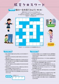crossword_11_2