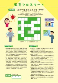 crossword_12