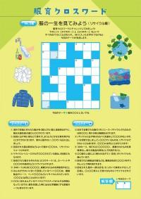 crossword_14