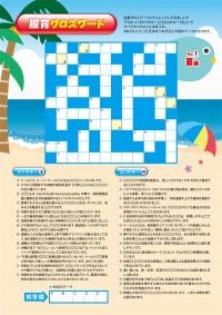 No.1 夏編