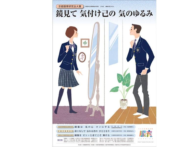 第2回 京都服育ポスター標語決定! 結果発表