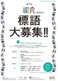 poster_flyer7