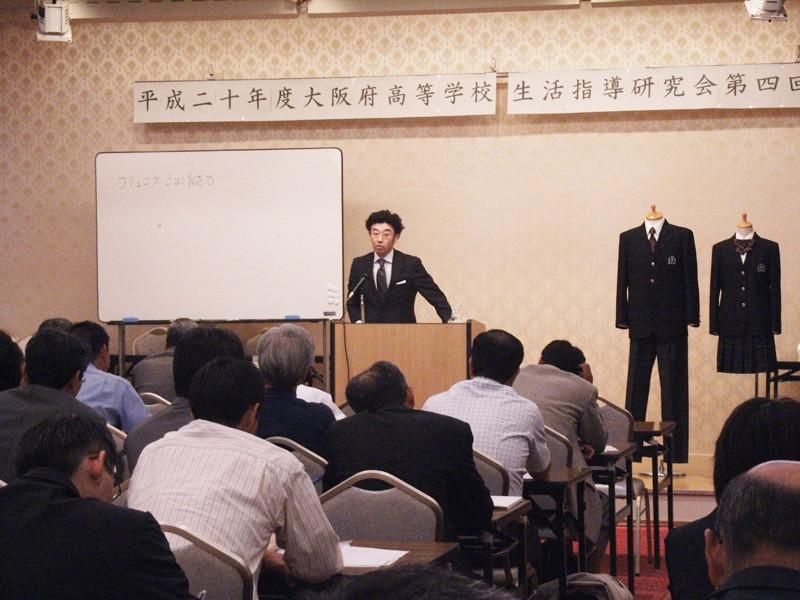 服装の機能と役割を考える~服は人なり~/大阪府高等学校生活指導研究会