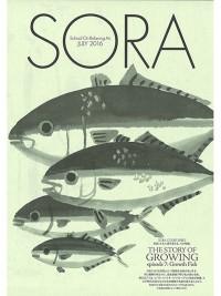 SORA2016年7月号(第104号)