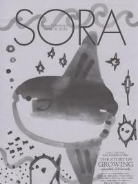 SORA2016年1月号(第101号)