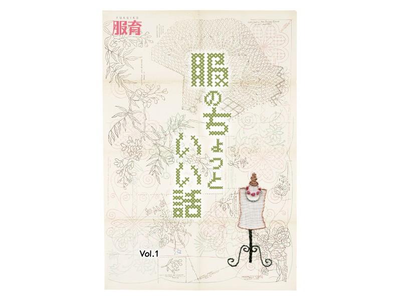 服のちょっといい話(冊子申込み)