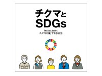 CC&SDGs