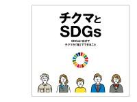 CC&SDGs2