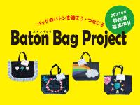 batonbag2021_apply