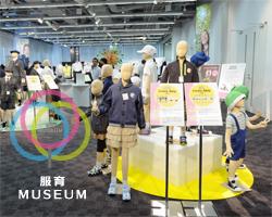 服育MUSEUMレポート