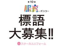 poster10_boshuchu