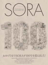 SORA2015年11月号(第100号)