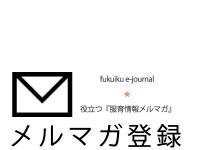 thumbnail_mailmaga
