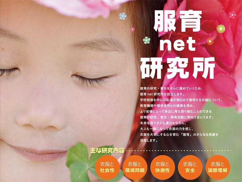服育net研究所 会員募集