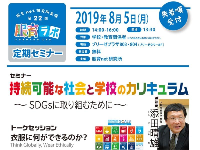 第22回服育ラボ定期セミナー 持続可能な社会と学校のカリキュラム ~SDGsに取り組むために~