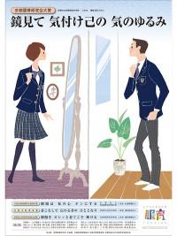 第2回 京都服育標語ポスター
