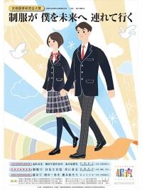 第3回 京都服育標語ポスター