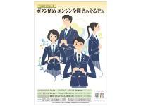 第4回 京都服育ポスター標語決定!結果発表