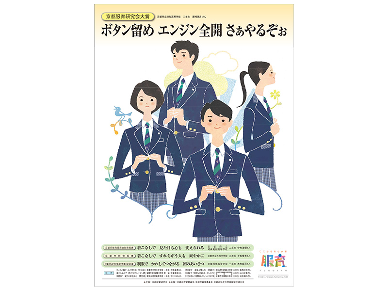 kyotoposter_4