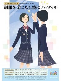 第6回 京都服育標語ポスター