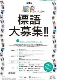 poster9_top2