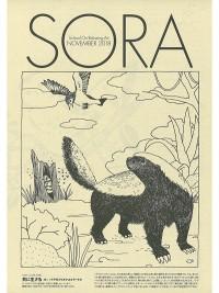 SORA2018年11月号(第118号)