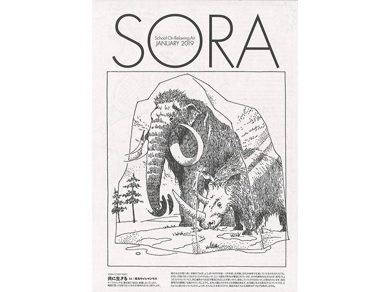 先生のための情報誌SORA