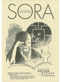 SORA2019年11月号(第124号)