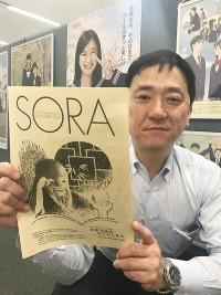 SORA2019年11月号(第124号)2019年10月21日発行